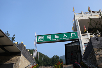 Cable Car Entrance Mutianyu
